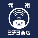 【デザイン事例9】ミチヨ商店のロゴマーク案