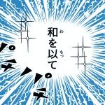 【告知】10/8(木)プレゼン資料作成セミナーのご案内