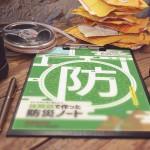 【デザイン事例13】有事対応マニュアルの作成